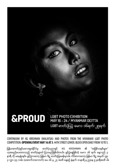 &PROUD-photo-exhibition-2015